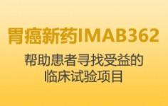 胃癌新药IMAB362
