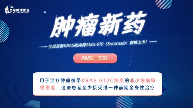 肿瘤新药 | 里程碑!全球首款KRAS靶向药AMG-510(