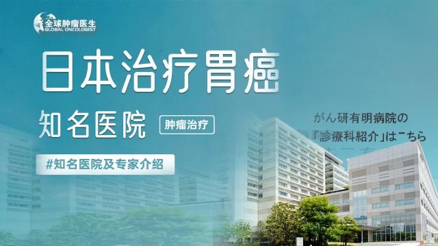 日本治疗胃癌知名医院