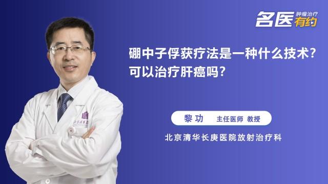 硼中子捕获是一种什么技术?能治疗肝癌吗?