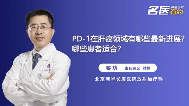 PD-1在肝癌领域有哪些最新进展?哪些患者适合?