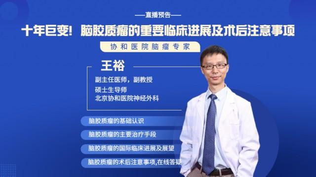 协和医院脑瘤专家王裕教授:十年巨变!脑胶质瘤的重要临床进展及术后注意事项