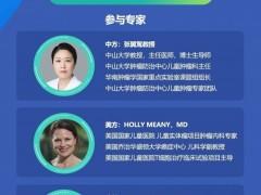 直播预告|2021年6月17日20点-21点,神经母细胞瘤治疗最新进展国际公益研讨会