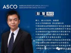 2021年CGOG 彭智教授解读2021年ASCO大会胃癌免疫疗法治疗最新进展、最新消息、最新信息