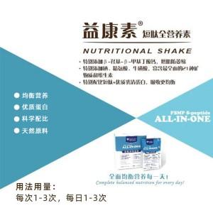 益康素短肽全营养素,均衡营养全面 危重患者蛋白补充