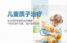 儿童质子治疗专题/儿童质子治疗的优势/儿童质子治疗的医院