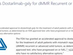 全球第七款广谱抗癌药Jemperli(Dostarlimab-gxly)获批,其他FDA获批的广谱抗肿瘤药物有哪些