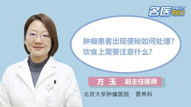 肿瘤患者出现便秘如何处理?饮食上需要注意什么?