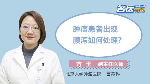 肿瘤患者出现腹泻如何处理?
