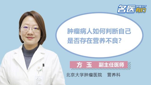 肿瘤病人如何判断自己是否存在营养不良?