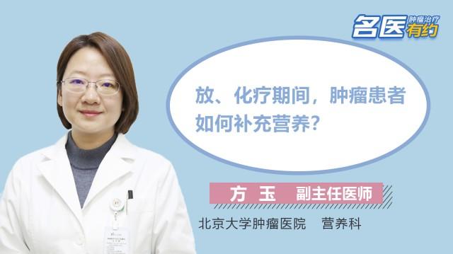 放、化疗期间,肿瘤患者如何补充营养?