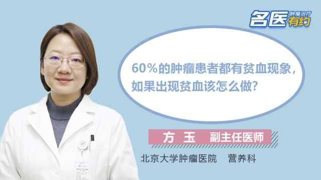 60%的肿瘤患者都有贫血现象,如果出现贫血该怎么做?