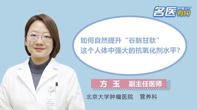"""如何自然提升""""谷胱甘肽""""这个人体中强大的抗氧化剂水平?"""