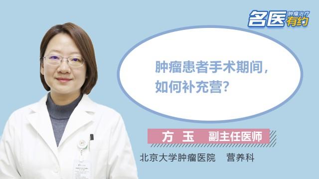 肿瘤患者手术期间,如何补充营?