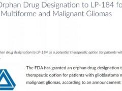 速递 脑瘤靶向药新药LP-184获FDA胶质母细胞瘤及其它恶性胶质瘤孤儿药资格
