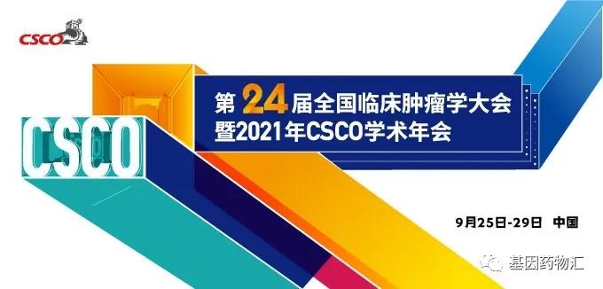 2021年CSCO大会