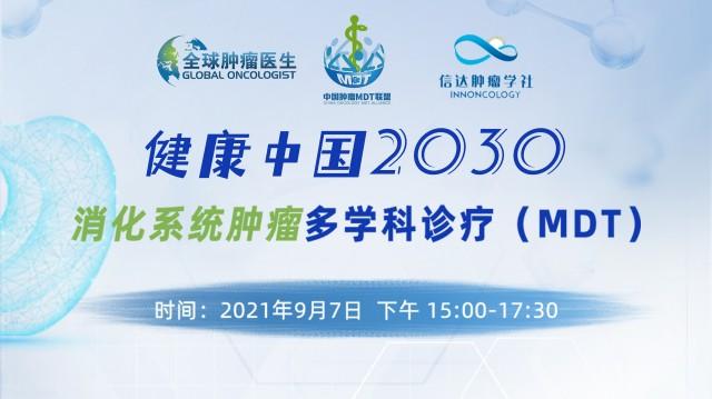 《健康中国2030》 —消化系统肿瘤多学科诊疗(MDT)