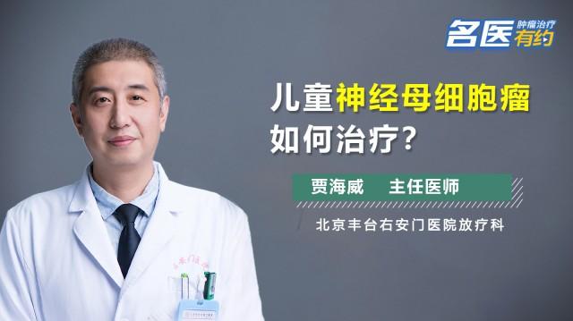 儿童神经母细胞瘤如何治疗?