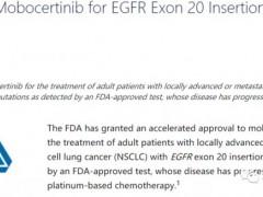肺癌EGFR抑制剂,肺癌EGFR 20ins变第二款靶向药Mobocertinib(中文名莫博替尼、TAK-788、Exkivity)获批上市