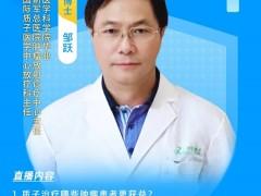 直播预告|邹跃主任-肿瘤质子治疗专家在线义诊