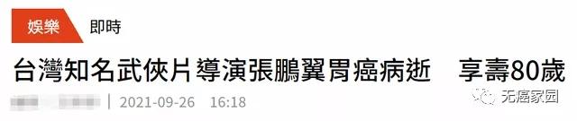 台湾知名导演张鹏翼胃癌病逝