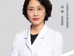 名医有约|中国医学科学院肿瘤医院妇瘤科白萍主任:卵巢癌的早期症状有哪些,早期卵巢癌有什么症状