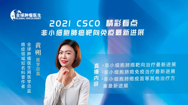 2021CSCO非小细胞肺癌靶向,免疫进展精彩看点