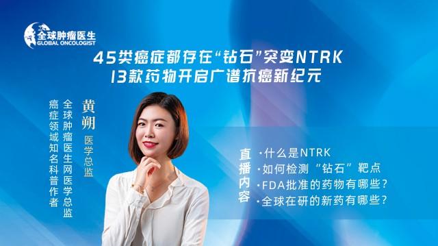 """45类癌症存在""""钻石""""靶点NTRK!13款药物开启广谱抗癌新纪元"""