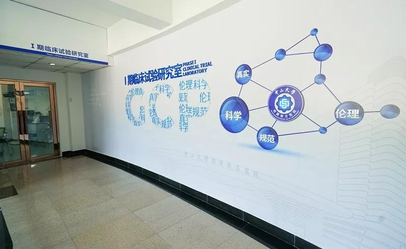 中大五院肿瘤中心临床试验研究室