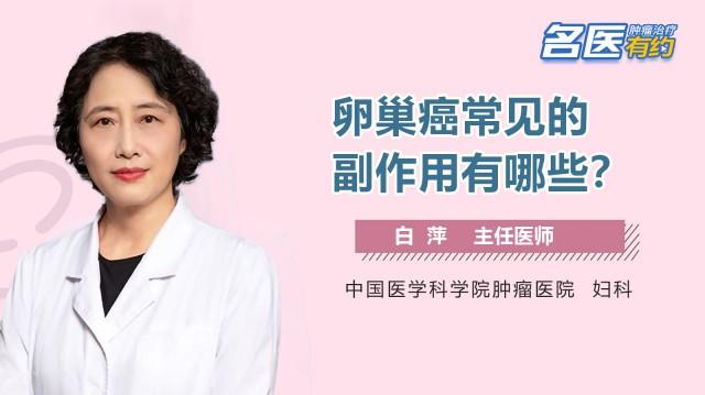卵巢癌常见的副作用有哪些?