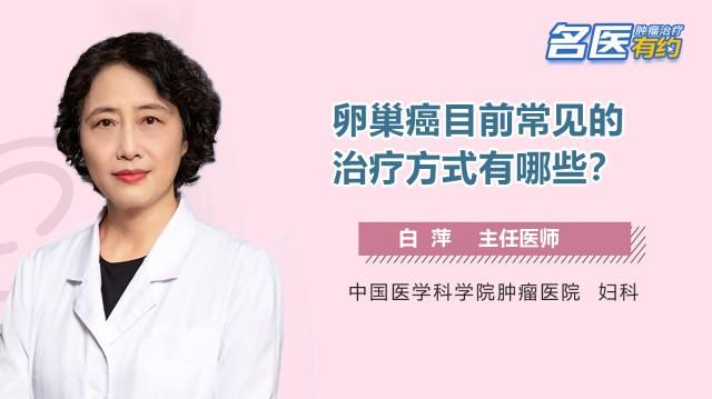 卵巢癌目前常见的治疗方式有哪些?
