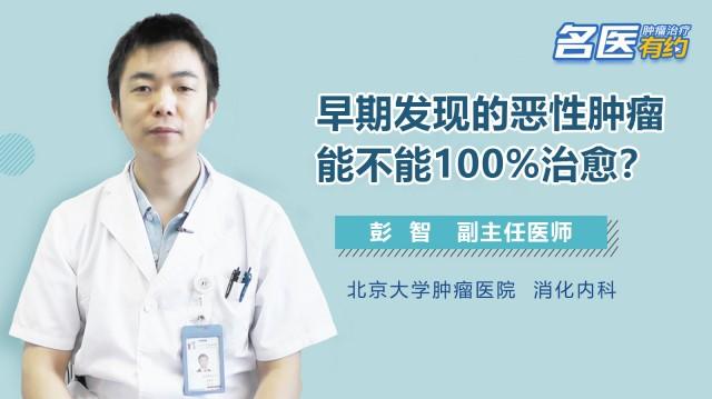 早期发现的恶性肿瘤能不能100%治愈?