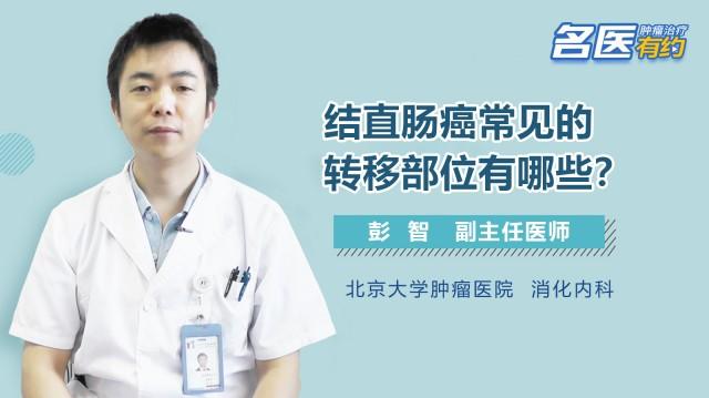 结直肠癌常见的转移部位有哪些?