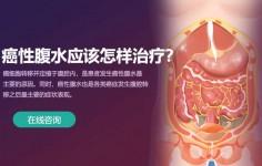 腹水免费治疗临床试验