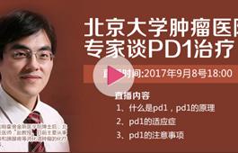 北京大学肿瘤医院 专家谈PD1治疗
