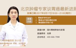 北京肿瘤专家谈胃癌最新进展