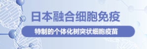 日本融合细胞治疗